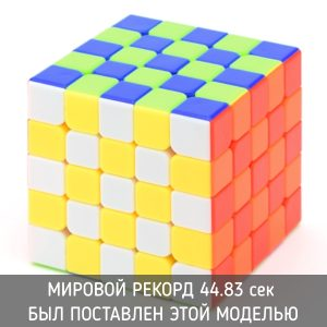 Кубик Рубика 5х5  Yuxin colour